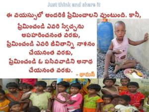 థామస్, thomas, SSc thomas, Kesavulu, 9866843163, love, life, Thomas